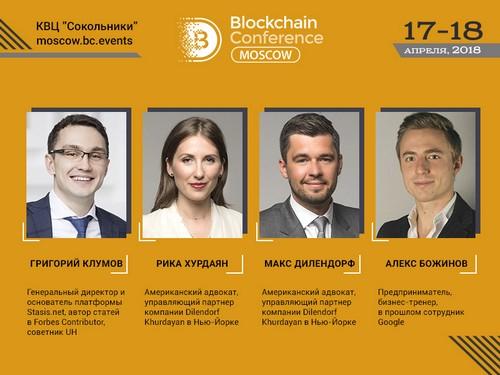 Блокчейн-конференция в Москве 17-18 апреля